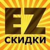 Ездили-Знаем: Скидки и Промокоды для путешествий