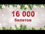 Розыгрыш квартиры 31 декабря в 12:00 в ТЦ Kadorr