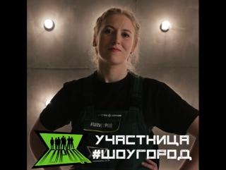 Участница #ШОУГОРОД - Лилия Горбачева (Минск)