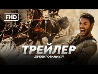 DUB | Трейлер №1: Бен-Гур / Ben-Hur 2016