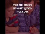 Как сделать так, чтобы ребенок САМ делал уроки. Советы ученых