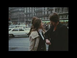 Любовь после полудня / L'amour l'après-midi (Эрик Ромер, Франция, 1972)