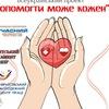 """""""Допомогти Може Кожен"""" - ФРІ м. Чернігів"""