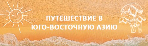 travelinasia.ru