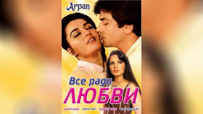 Все ради любви 1983 Arpan