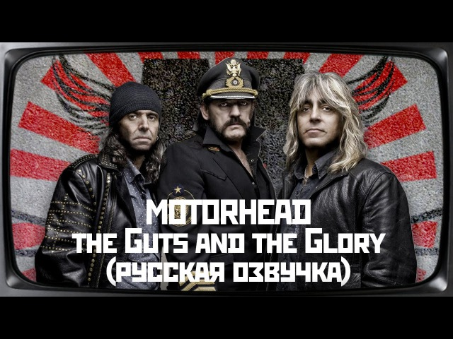 Motorhead the Guts and the Glory Русская Озвучка Motorhead Кишки и Слава Rus
