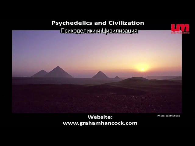 Грэм Хэнкок - Психоделики и Цивилизация. Свет и Тьма. Полная Версия.