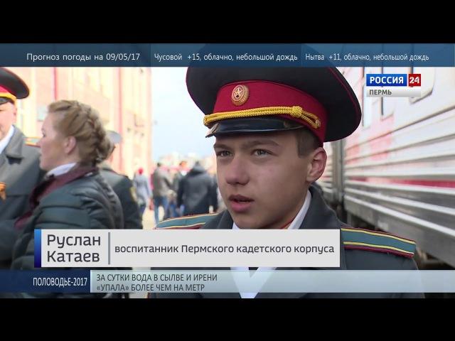 Пермские кадеты - по дорогам Великой Отечественной