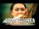 Анонс фильма Ополченочка Украинцы сходят с ума - читайте комментарии