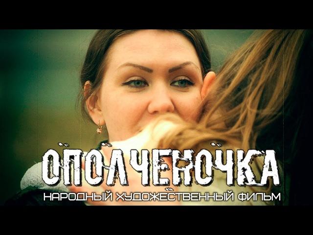 Анонс фильма Ополченочка (Украинцы сходят с ума - читайте комментарии) )