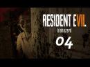 Resident Evil 7 Biohazard - Ну маааам 4