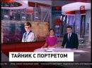 Портрет цесаревича Алексея найден в тайнике под Петербургом