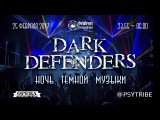 Dark Defenders ночь темной музыки 25.02.17 в Opera Concert Club
