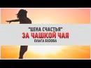 За чашкой чая Цена счастья, Ольга Бузова