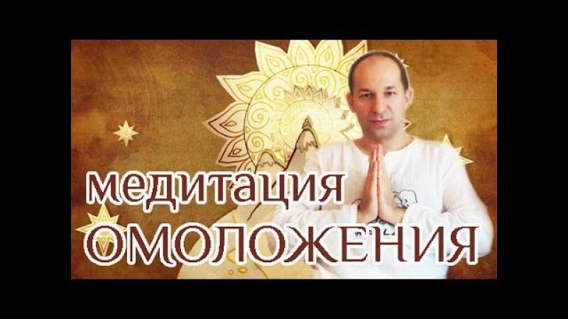 Медитация Омоложения Клеток - Расширенная Программа подготовки Мастеров Рейки, часть 29