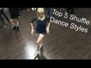 Top 5 Shuffle Dance Styles 2016 - 😎Cutting Shapes 😎Melbourne Shuffle 😎And?
