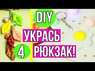 DIY Как круто украсить свой рюкзак 4ч.✎ Снова в школу ✎ На бюджете✎ Back to school