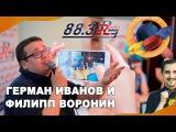 Герман Иванов и Филипп Воронин, в гостях радиостанции