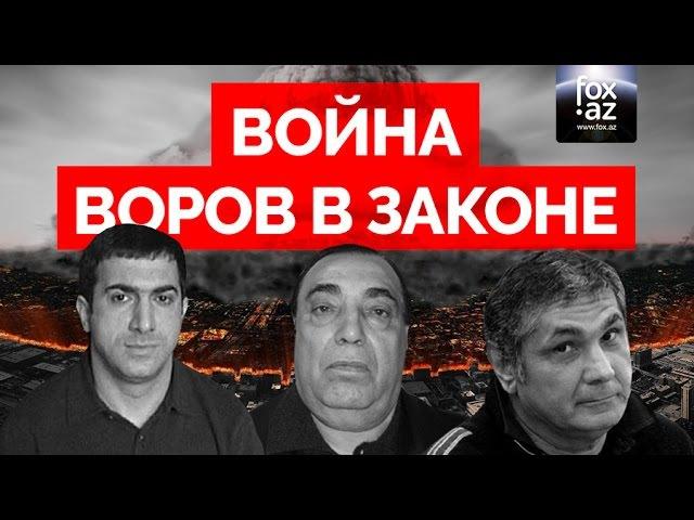 Война Воров в Законе Ровшан Ленкоранский против Деда Хасана и Шакро Молодого