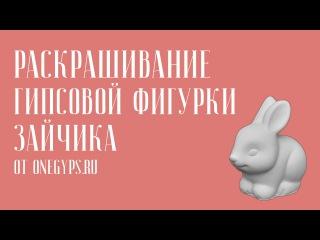Мастер-класс по раскрашиванию гипсовых фигурок - зайчик