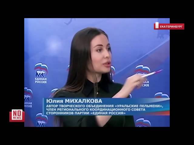 Партия-зверинец Единая Россия
