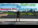 Автостопом по Казахстану. Выпуск №4 Павлодар