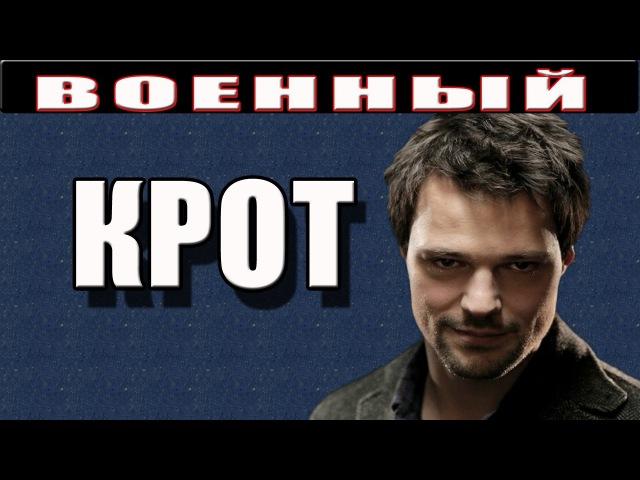 Военные сериалы 2017 КРОТ русские фильмы о войне