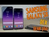 2 недели с Samsung Galaxy S8+, DEX, Gear 360 2017. Так ли все хорошо?