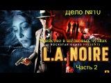 Убийство в шёлковых чулках Часть 2 ► Дело №10 ► L.A. Noire - 12
