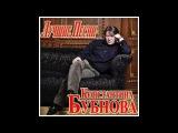 Константин Бубнов - Женщина мечта