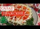 Салат Пражский Салат на Новый Год от Татьяны