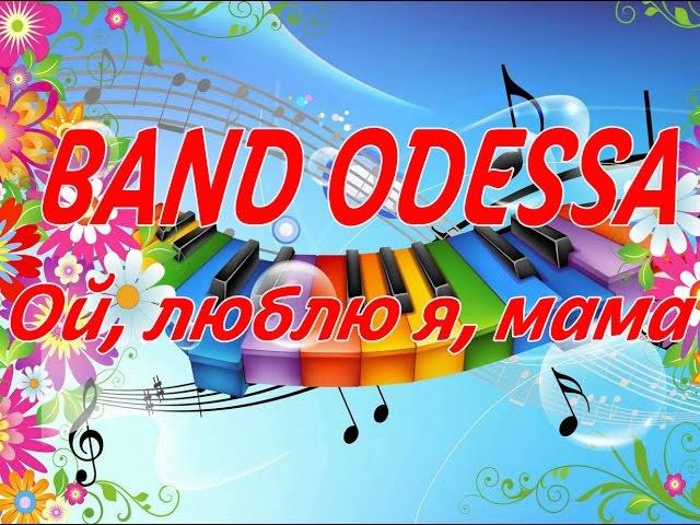 Band ODESSA Ой, люблю я, мама классного мужчинку. (best version)