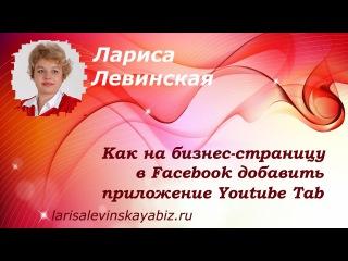Как на бизнес-страницу в Facebook добавить приложение Youtube Tab
