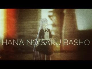 [MMD] Hana No Saku Basho
