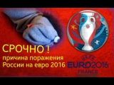 Причина поражения России на евро 2016.