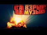 МЕГА ВЗРЫВЫ ПОД МУЗЫКУ  2 ЧАСТЬ (Combo Vine)