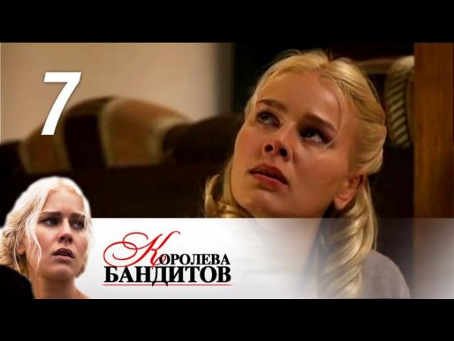 Королева бандитов. Сезон 1. Серия 7 (2013)
