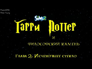 Sims 2 – Гарри Поттер и философский камень - Глава 2 – «Исчезнувшее стекло»