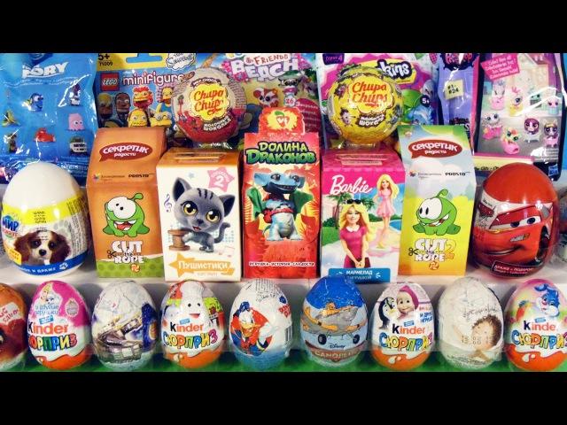 25 СЮРПРИЗОВ! Смешарики, Барби, Маша и медведь,Тролли,Принцессы Дисней Kinder Surprise Eggs...