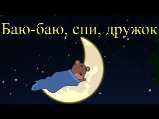 Баю-баю, спи, дружок | Новые колыбельные | Сборник 28 минут песен на ночь