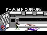 Хорроры и Ужасы (Old-Games.RU Podcast №41)