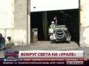 Новости. Вокруг света на Урале