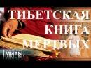 Затерянные миры: Тибетская Книга мертвых - Бардо Тхёдол. Освобождение в бардо посредством слушания.
