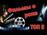ТОП 5 фильмов о роке!!!