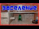 Грандиозный переезд хомяка в новый дом Дом хомяка своими руками House hamster own hands