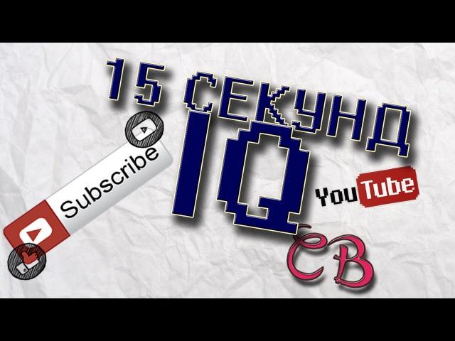 15 - СЕКУНДНЫЙ ТЕСТ IQ - CrazyBrain