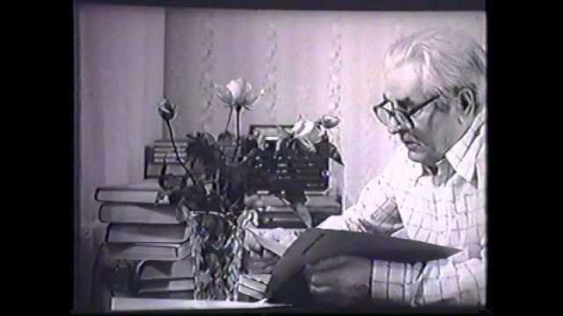 Герой Советского Союза Е. А. Дыскин. Документальный фильм. 1982