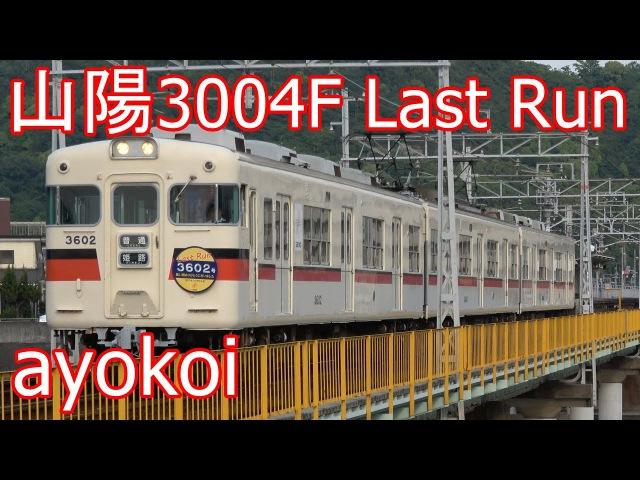 山陽電鉄3000系 3004-3602号 Last Run ヘッドマーク