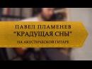 Павел Пламенев - Девушка, крадущая сны (обучение на акустической гитаре)