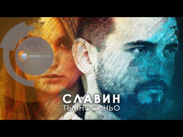 Slavin Slavchev - Tamnosinyo (Official HD)